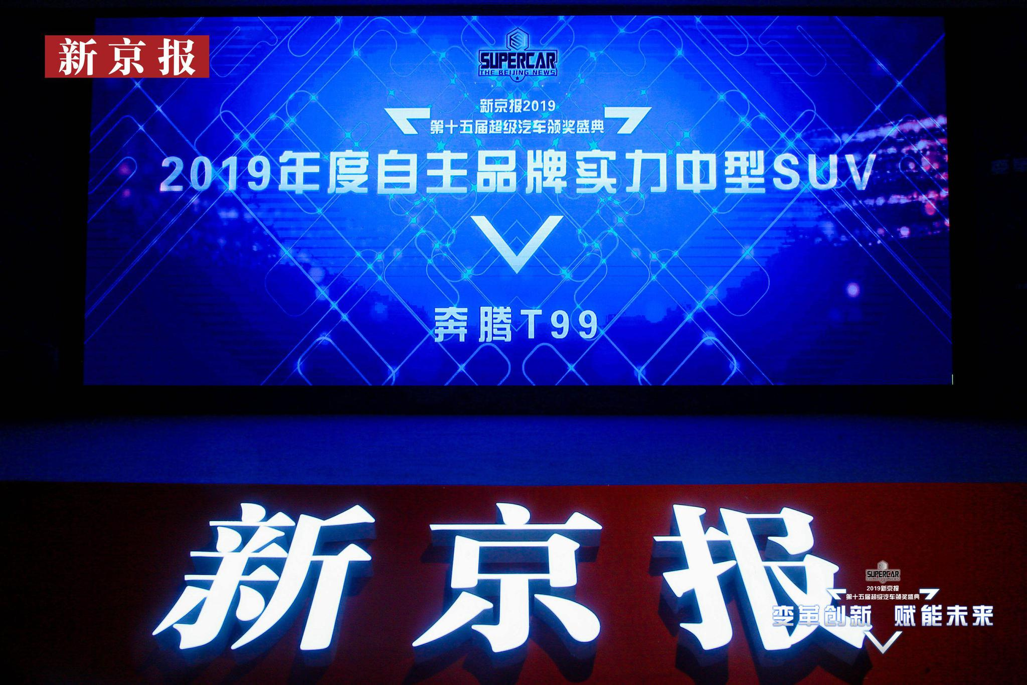 奔腾T99获新京报2019年自主品牌实力中型SUV图片