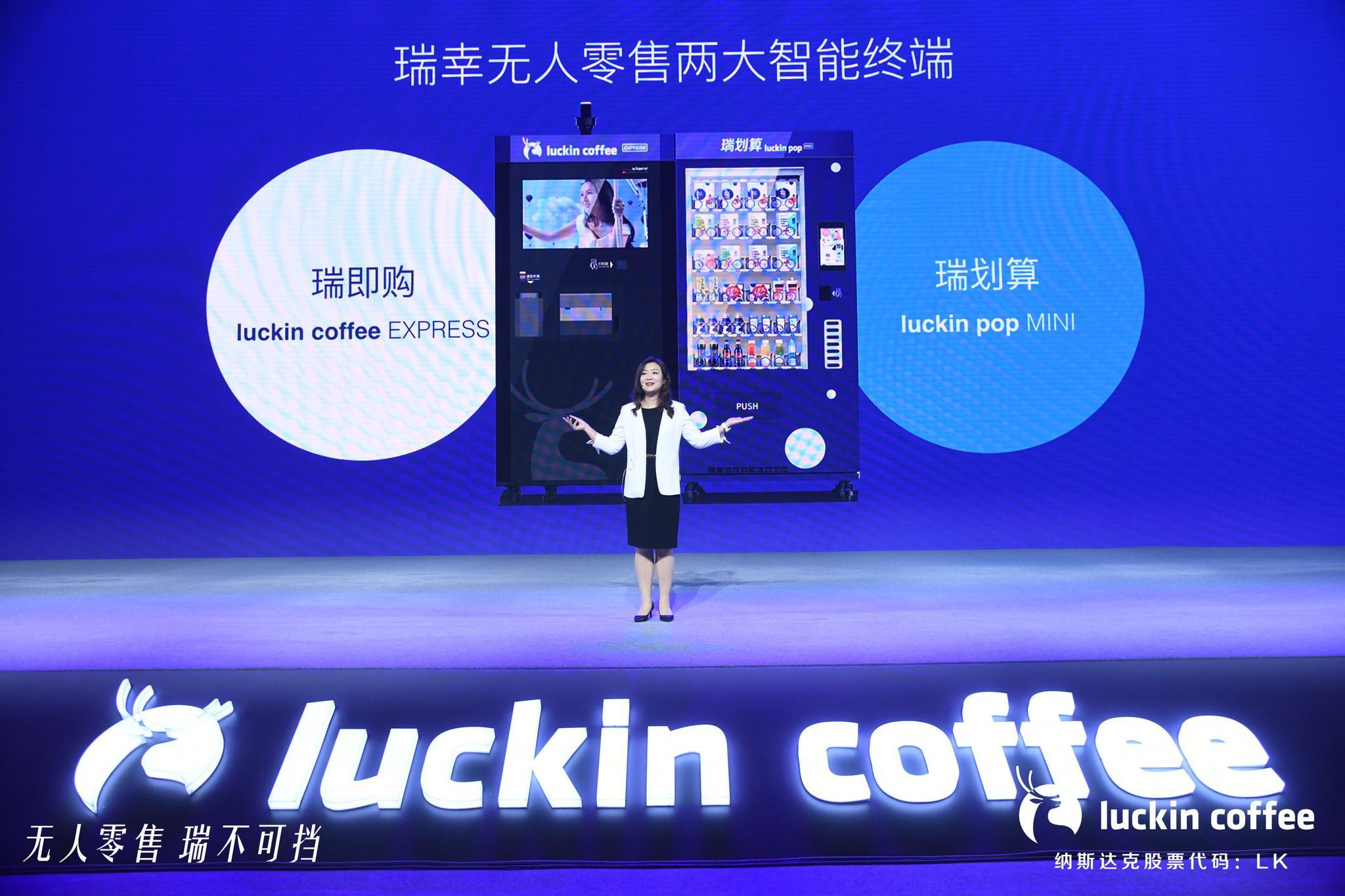 直营门店数量达4507家后,瑞幸咖啡开启无人零售战略图片