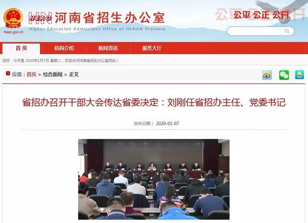 河南省招办召开干部大会传达省委决定:刘刚任省招办主任、党委书记