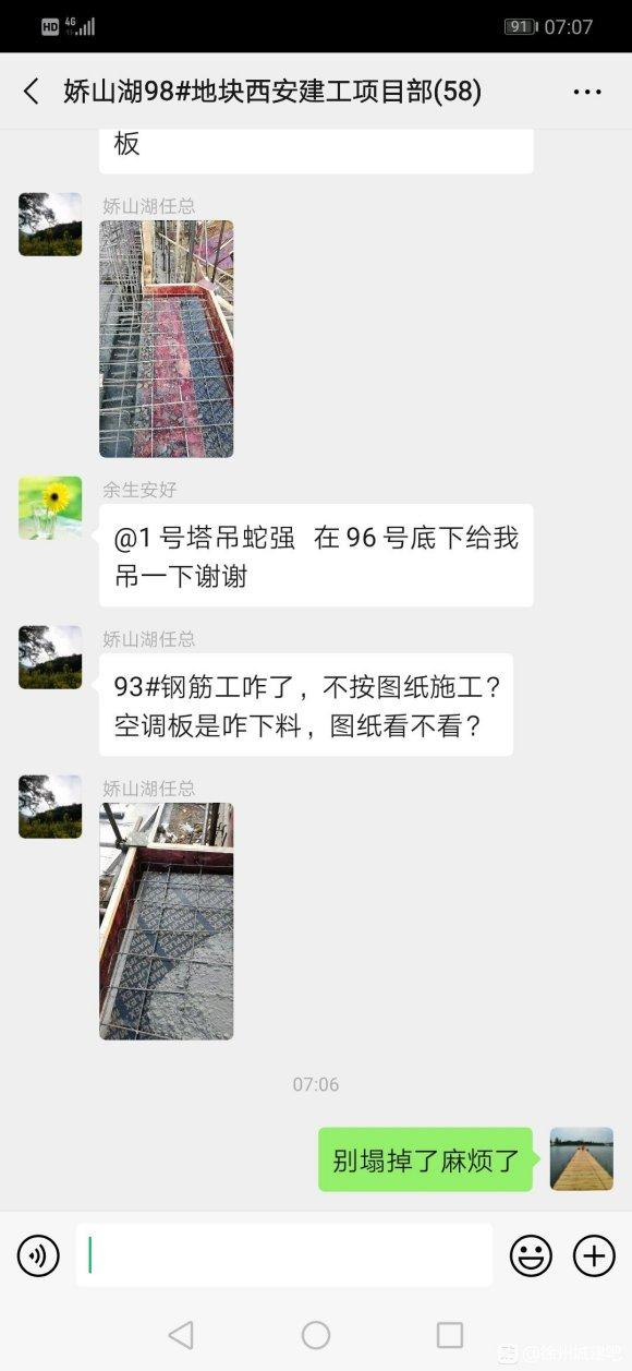 徐州娇山湖绿地集团湖语墅项目爆黑料!这房子谁还敢买