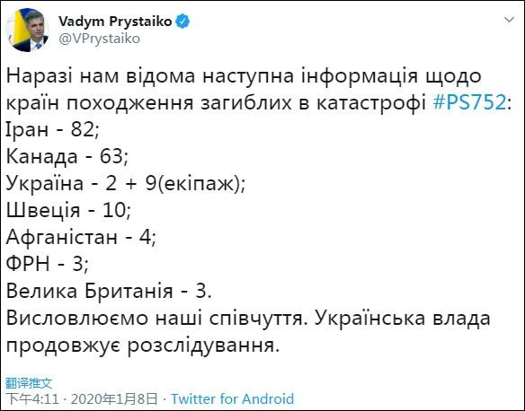 乌克兰公布失事客机遇难者国籍:伊朗82人加拿大63人