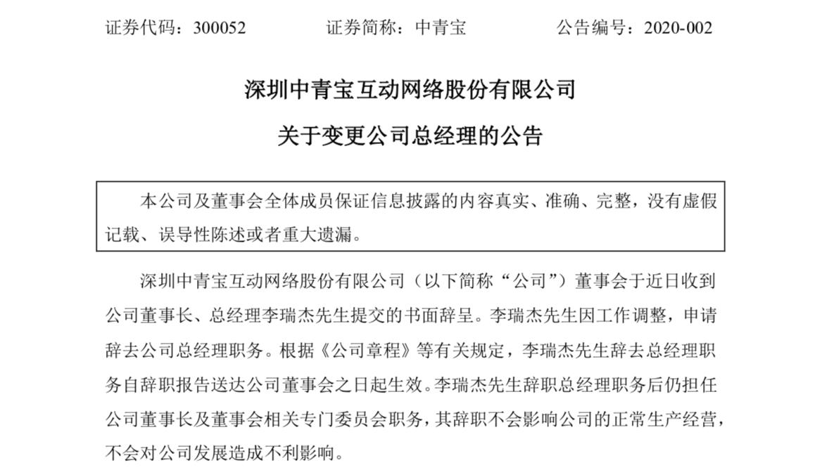 中青宝实控人辞任CEO:区块链业务十个月营收仅75万,参股P2P平台e融所停摆