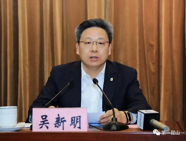 """昆山市委书记吴新明   """"第一昆山""""微信公众号 图"""