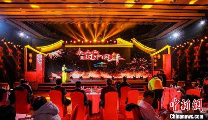 """由山西省文化和旅游厅主办的""""找年味 来山西""""2020山西文化旅游中国年活动推介会在北京举办。山西省文旅厅供图"""