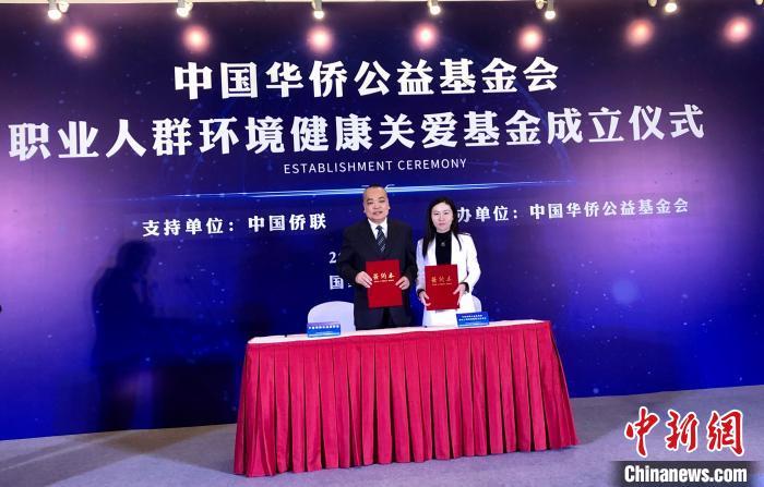 促进职业人群健康保障 中国华侨公益基金会职业人群环境健康关爱基金成立