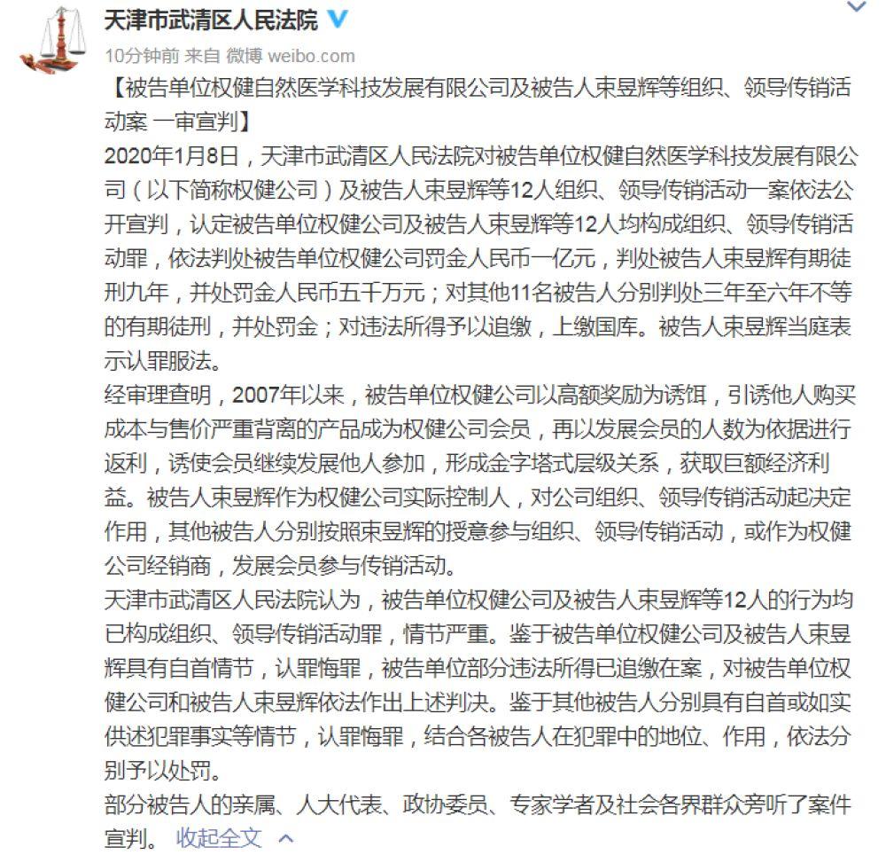 被告单位权健自然医学科技发展有限公司及被告人束昱辉等组织、领导传销活动案 一审宣判