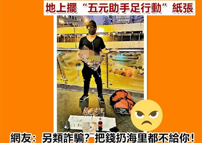 香港暴徒现身天桥行乞 网友的回应亮了图片