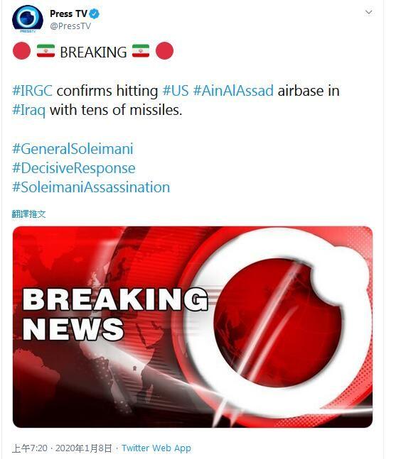 伊朗PressTV推特截图