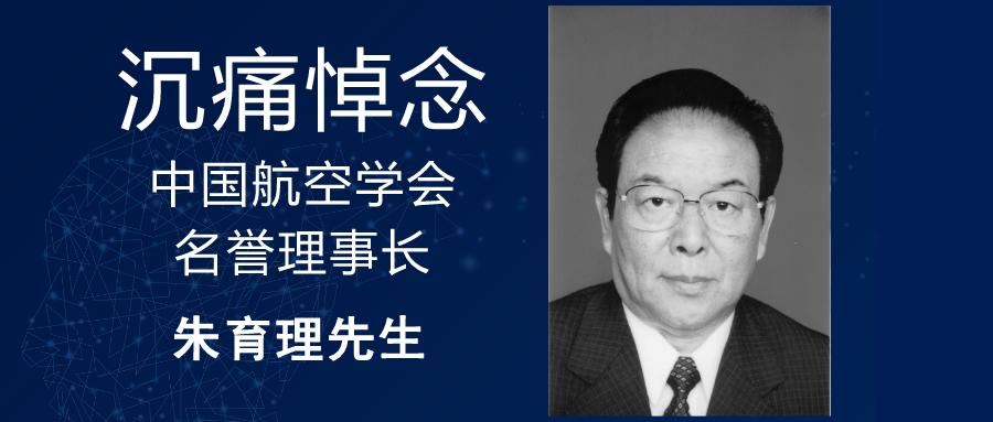 原中国航空工业总公司总经理朱育理逝世 享年85岁图片