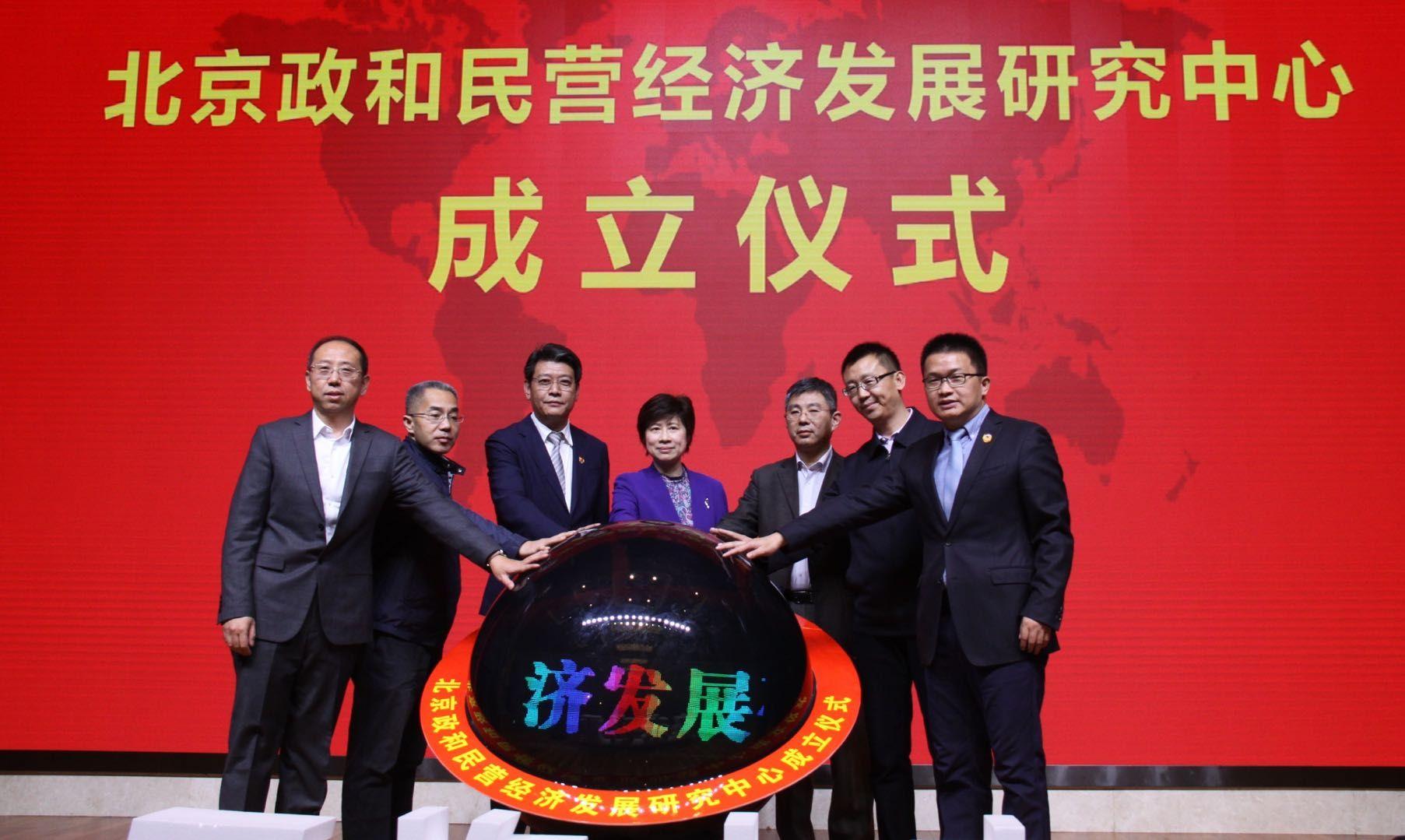 北京市工商联建立新型社会智库 促进民营经济发展图片