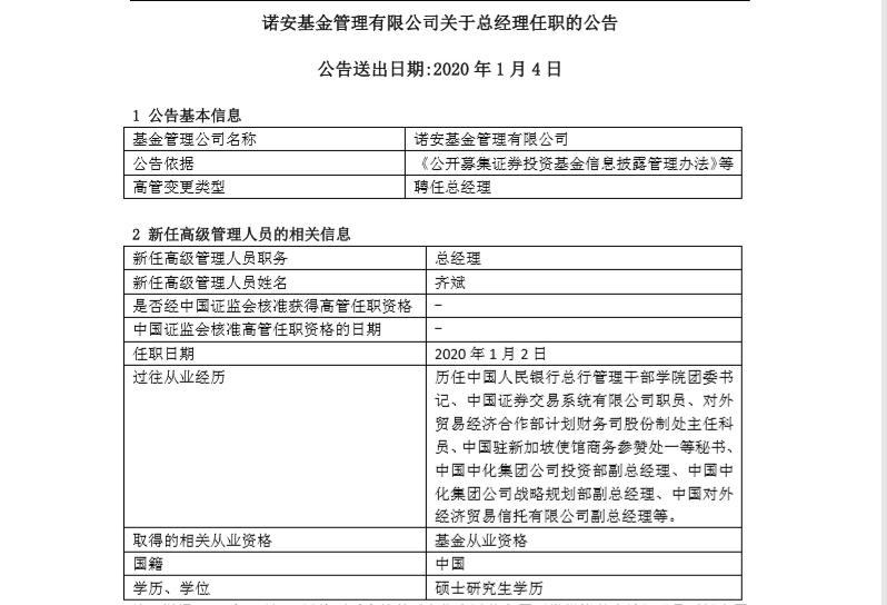 齐斌上任 悬空4个月的诺安基金总经理终落定