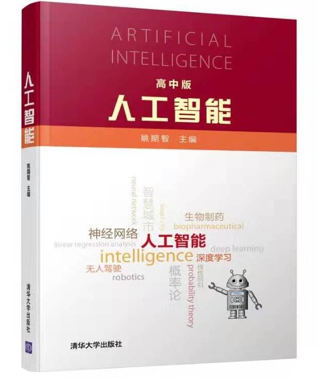 清华姚期智领衔主编AI教材,面向中学人工智能学习