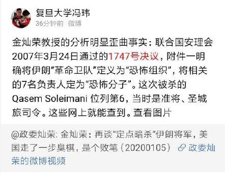 """美伊""""交火""""中国的恨国党果然又出洞了图片"""