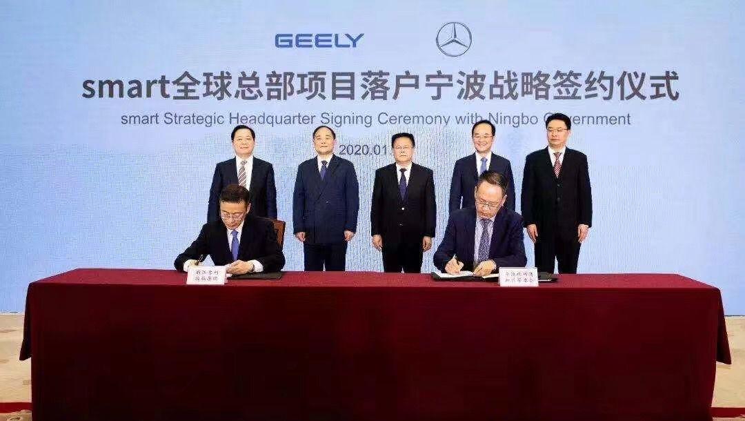 吉利控股与奔驰成立smart品牌全球合资公司图片