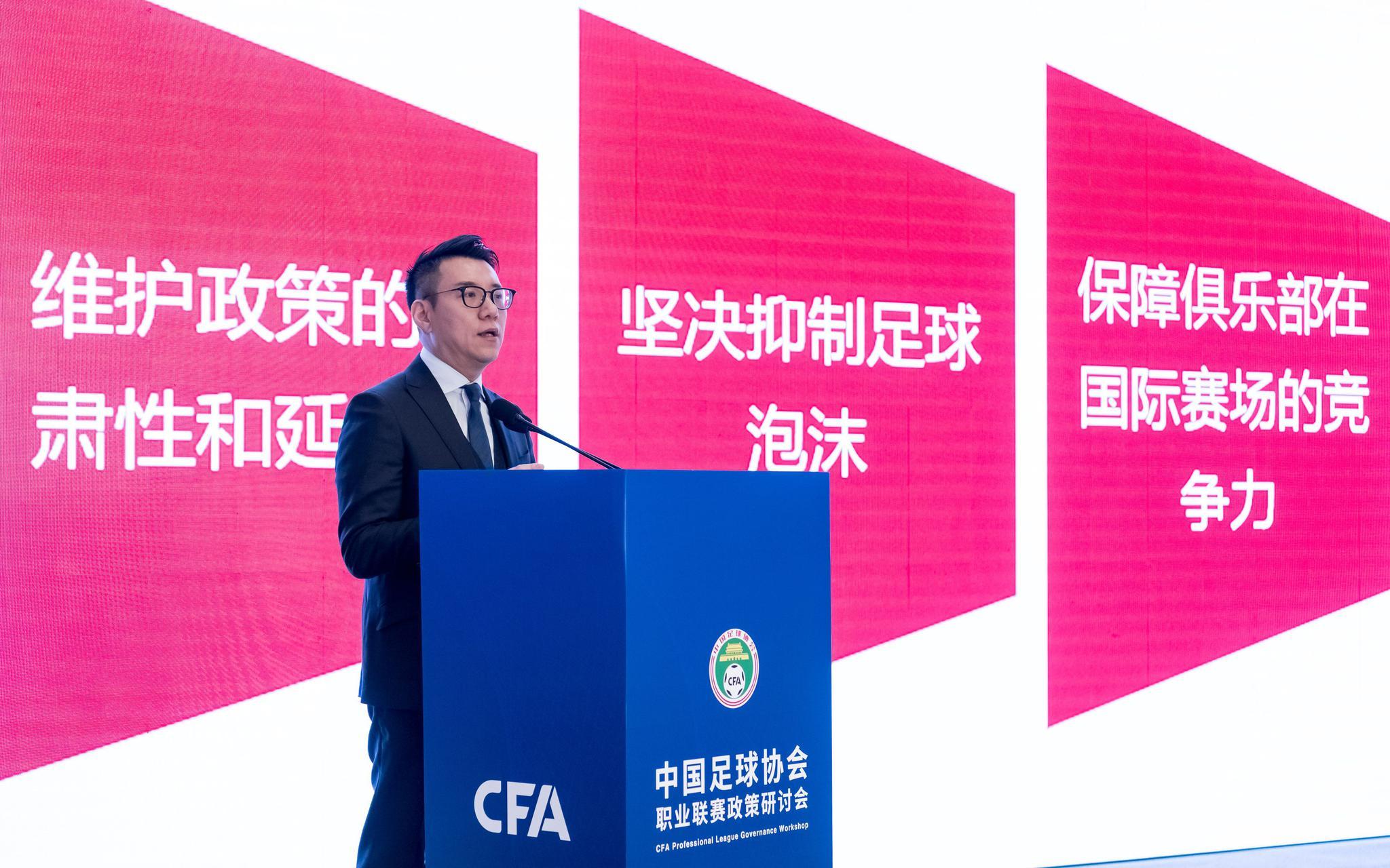 中国足协秘书长刘奕讲话。中国足协供图