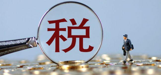 叶永青:后BEPS时代的税收协定对企业影响几何?