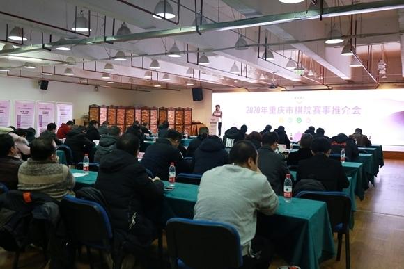 2020年重庆棋类运动将举办24个重点赛事