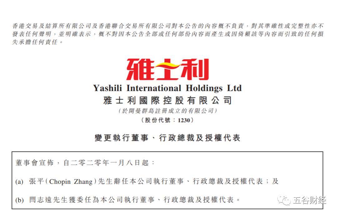 """雅士利国际CEO张平辞职,原蒙牛奶粉大区经理 """"接棒"""",将推动变革!"""