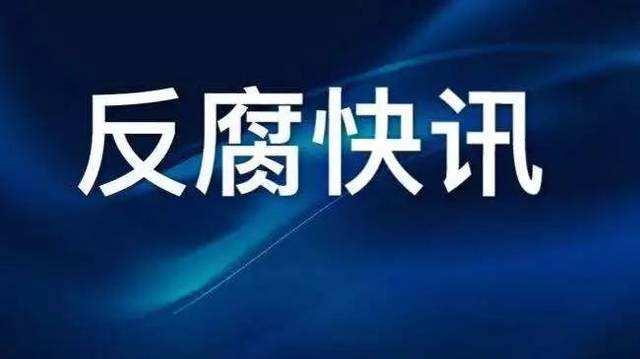 陵川县崇文镇沙上头村原党支部书记兼村委主任侯拥军被开除党籍