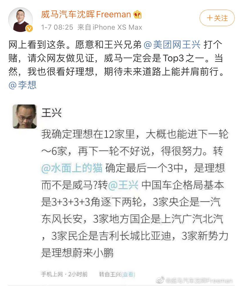 威马沈晖与美团网王兴就威马是否进入新势力TOP3对赌