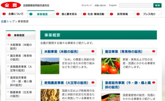 为何订单农业能在日本普及?专家赴日调研发现三大关键图片