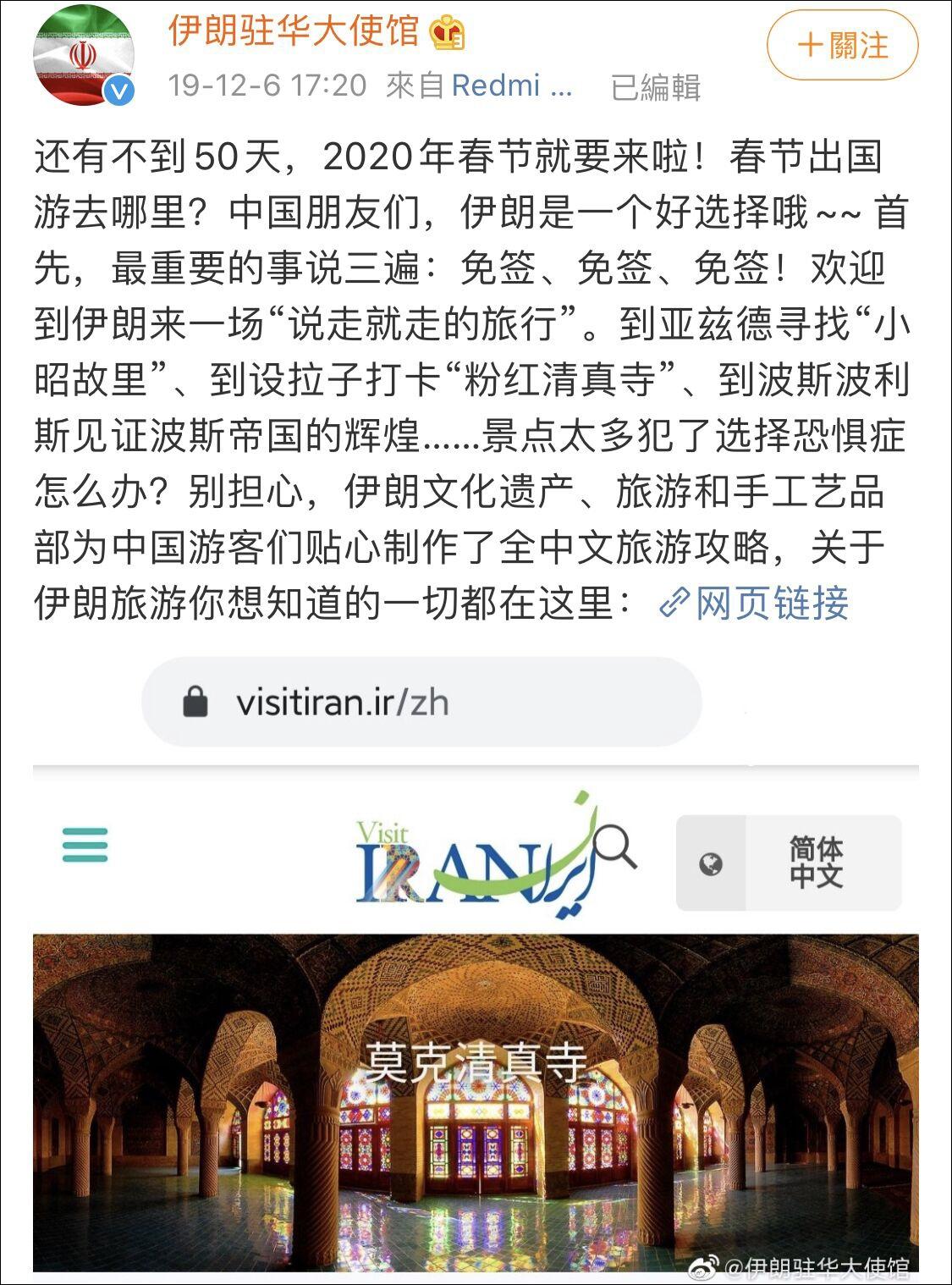 伊朗驻华大使馆邀大家春节旅游 网友:下次一定去图片