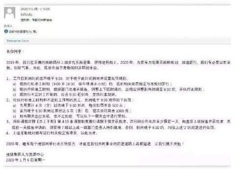 搜狐迟到一次罚500,网友:当一家互联网企业抓考勤……