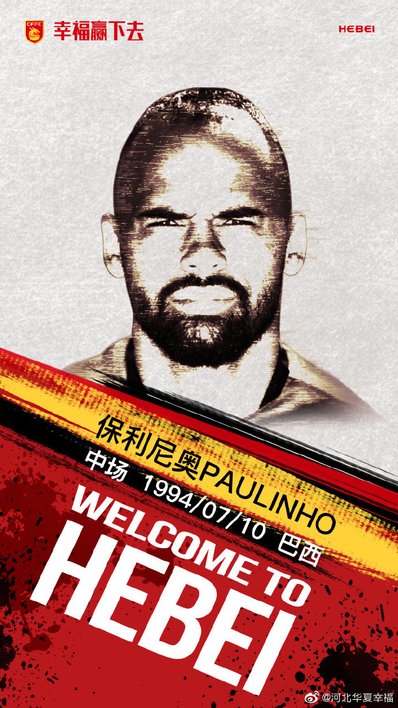 中超冬窗外援首签!保利尼奥正式加盟华夏幸福