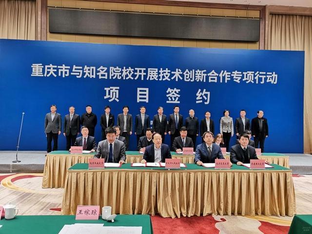 北京交通大学与重庆市人民政府共建重庆现代交通技术研究中心