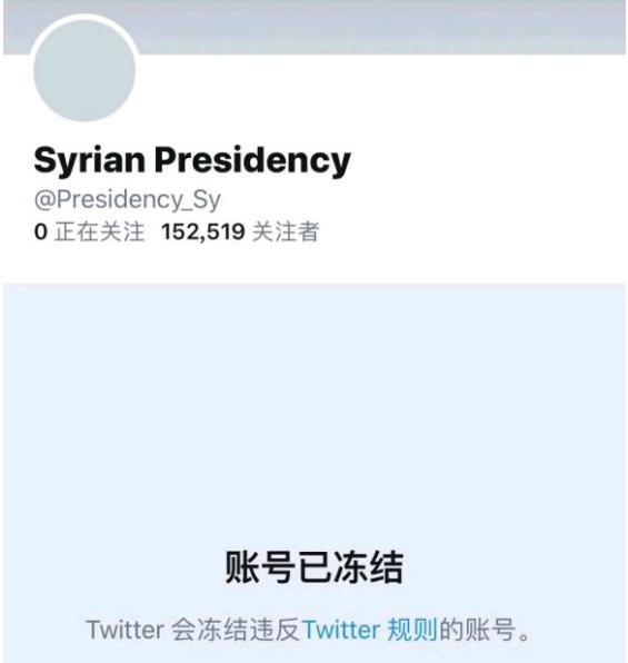 叙利亚总统府推特账号被封截图