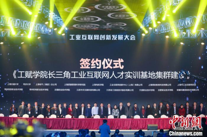 长三角签署协议 助工业互联网一体化合作迈上新台阶