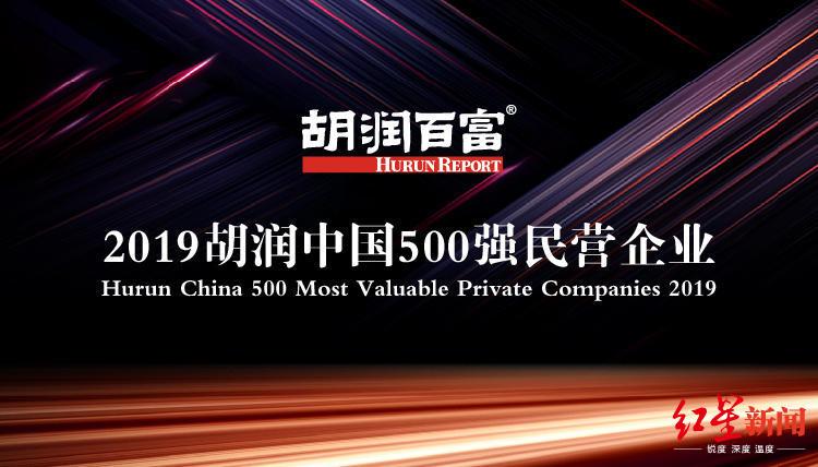 谁是中国最值钱民企 胡润中国500强民营企业揭晓