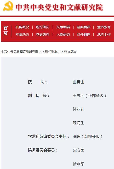 香港中联办原主任王志民,任中央党史和文献研究院副院长图片
