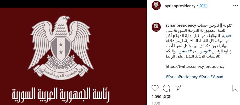 叙利亚总统府照片墙截图