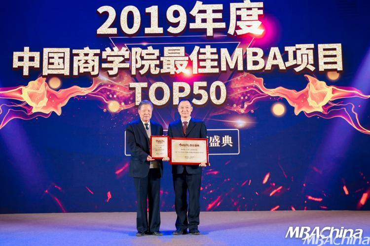 """华南理工大学工商管理学院MBA项目荣获""""2019年度中国商学院最佳MBA项目TOP50""""第二十四名"""