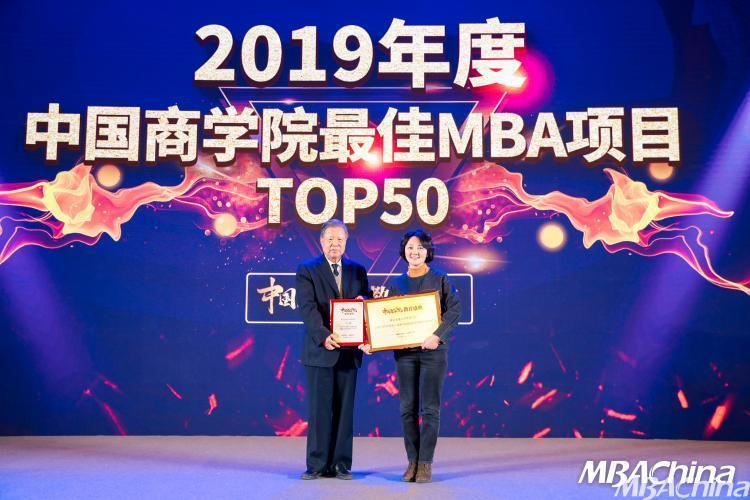 """西安交通大学管理学院MBA项目荣获""""2019年度中国商学院最佳MBA项目TOP50""""第十一名"""