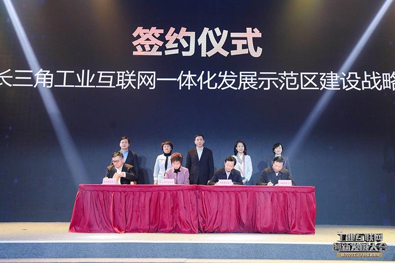 沪苏浙皖签署协议,共建长三角工业互联网一体化发展示范区