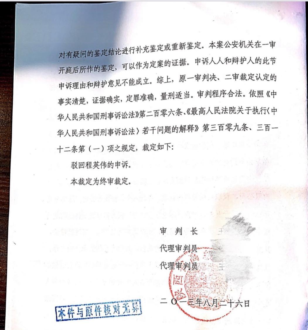 陕西高院再审一职务侵占案,裁定