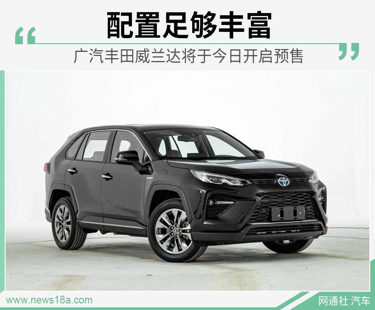 配置足够丰富 广汽丰田威兰达将于今日开启预售
