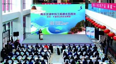 京东云携手十堰共进谋发展  南水北调中线工程通水五周年纪念活动在京举行
