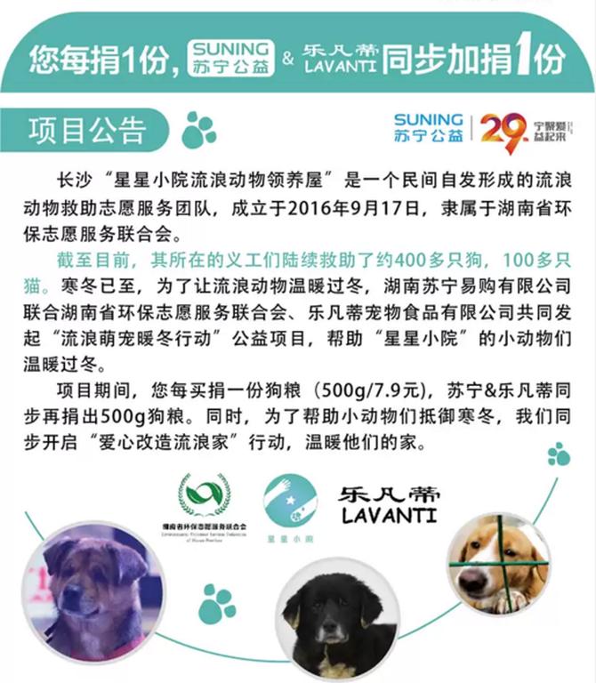 一大波狗粮在路上,年货节,苏宁为流浪宠物送上苏福年夜饭