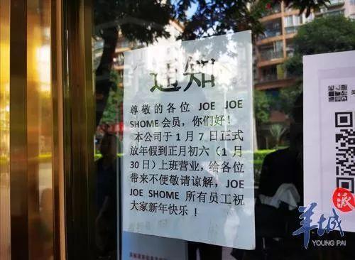 读城|广州骏景花园一发廊老板疑卷款跑路,超200名充值会员懵了|查车遇未减速车辆直接扔扎胎器?广州交警:执法欠妥