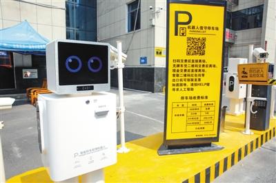 湖北省襄阳市樊城区肖家台社区某停车场收费处的智能机器人,通过语音指引停车者进行现金或扫码支付停车费,为车主提供方便快捷的收费放行服务。   杨 东摄(人民视觉)
