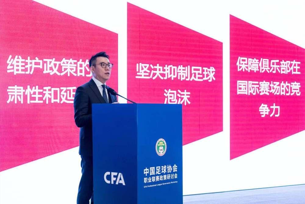 中国足协秘书长:职业联赛生意事业都没做成