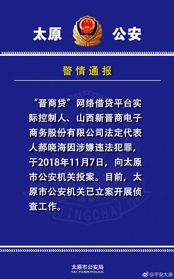 """""""晋商贷""""网络借贷平台实际控制人郝晓海投案"""
