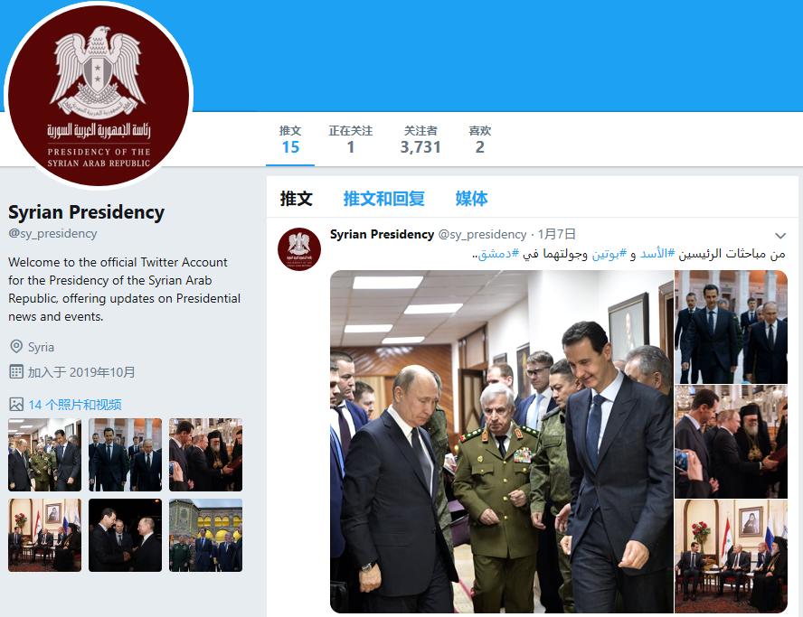 叙利亚总统府新开推特账号截图