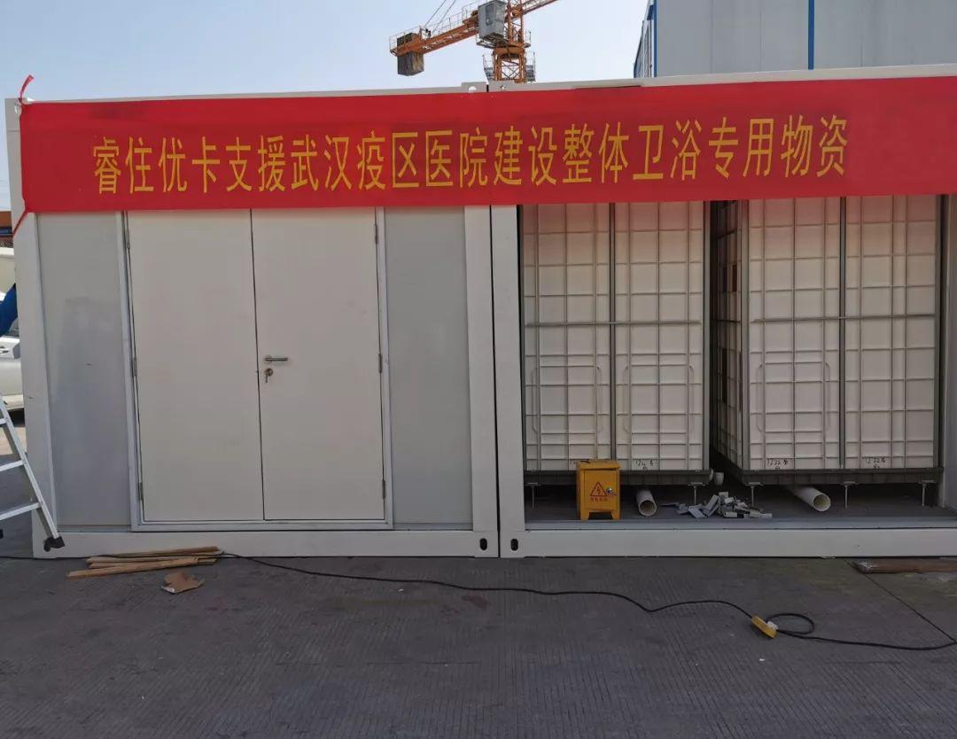 """睿住优卡启动一级生产状态 美的置业整装卫浴紧急支援多地""""小汤山""""医院建设"""