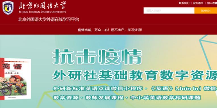 北外免费开放在线学习平台 首批提供300门线上外语课图片