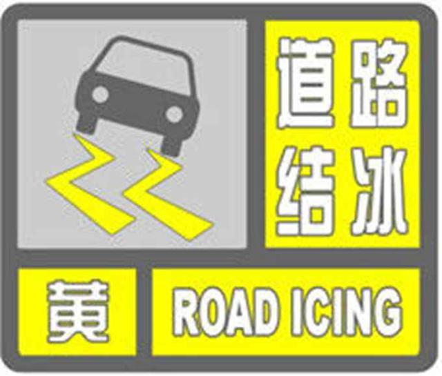 北京市发布道路结冰黄色预警图片