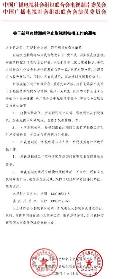 中国广播电视社会组织联合会电视制片委员会:疫情防控期间,停止影视剧拍摄